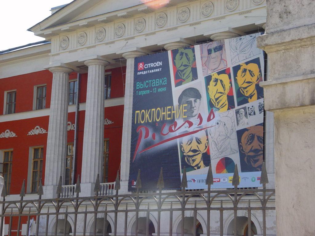 Ausstellung Moskau, Hommage à Picasso